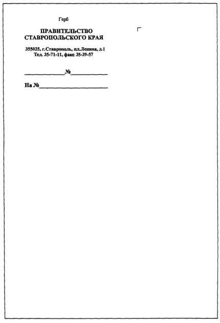 Требования к бланкам документов и